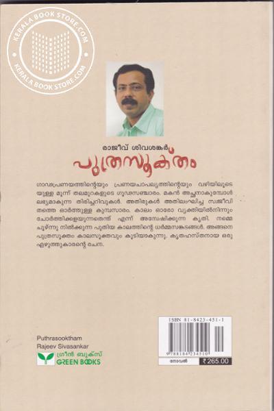 back image of Puthrasooktham