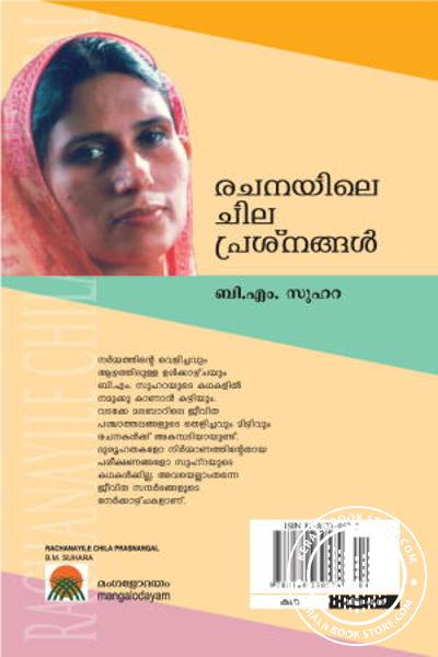 back image of Rachanayile Chila Prashnagal