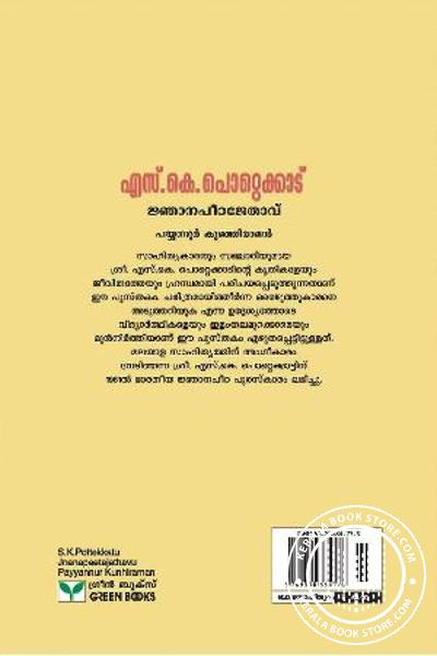 back image of S K Pottakkad Jnanapeeda Jethaavu