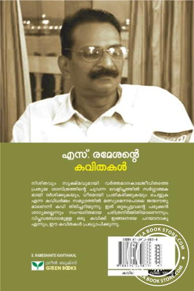 back image of S.Rameshinte Kavithakal