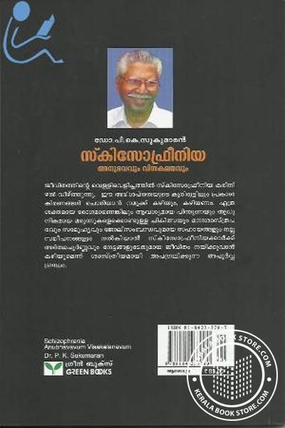 back image of Schizophrenia Anubhavavum Visakalanavum