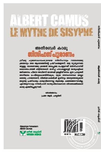 back image of Sisifus Puranam-Article-