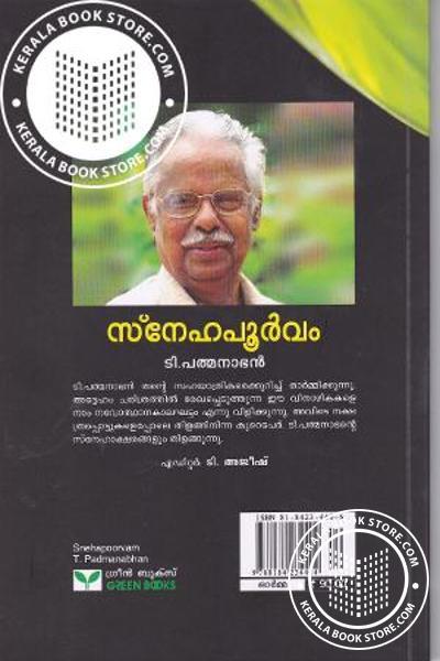 back image of Snehapoorvaam
