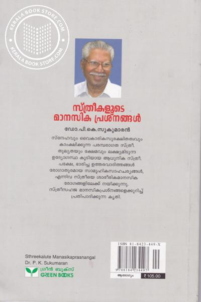 back image of Sthreekalute Manasikaprasnangal
