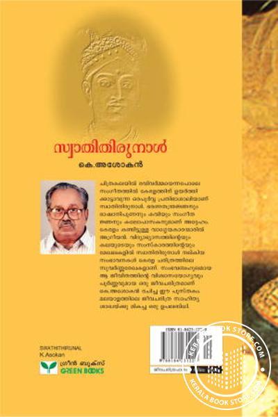 back image of Swathithirunnal