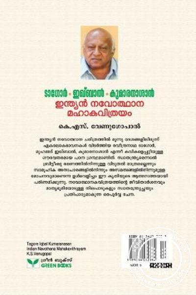 back image of Tagore Iqbal Kumaranasan Indian Navodhana maha Kavithrayam