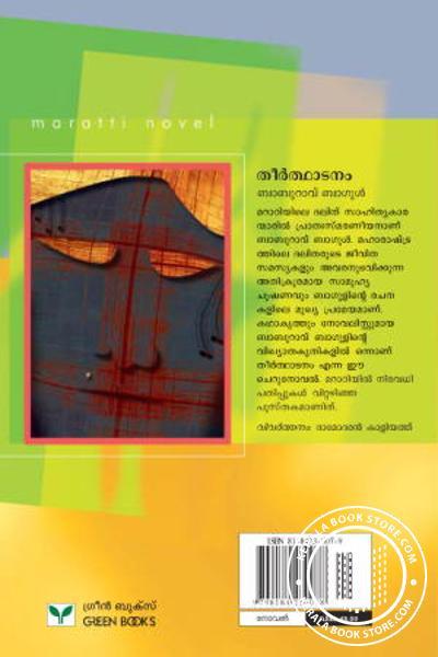 back image of Theerthadanam