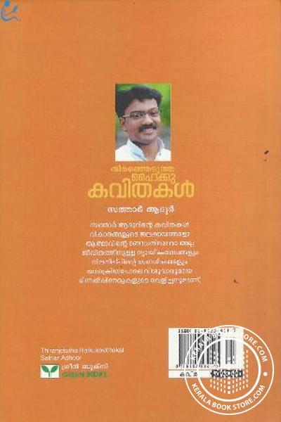 back image of Thiranjetutha Haikukavithakal
