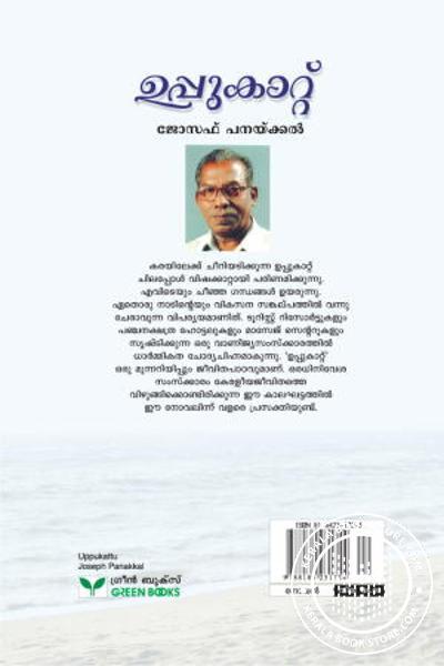 back image of Uppukattu