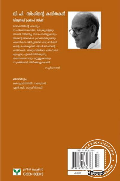 back image of V.P.Singinte Kavithakal