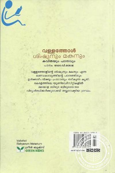 back image of Vallathol Sishyanum Makanum