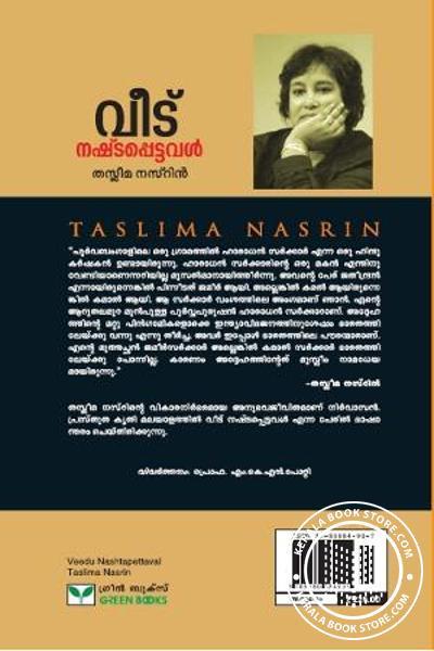 back image of Veedu Nashtapettaval