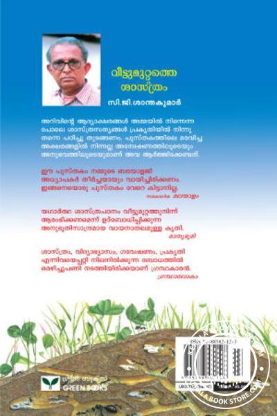 back image of Veettumuttathe Shasthram