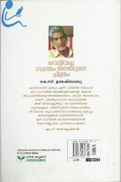 back image of Vettivacha Swantham Thalayute Chithram
