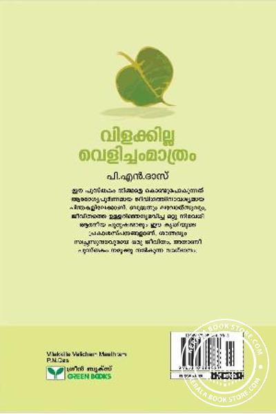 back image of Vilakkilla Velicham Mathram