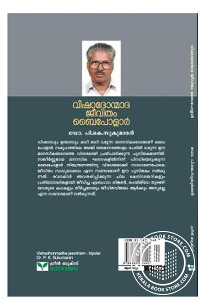 back image of Vishadonmada Jeevitham Bipolar
