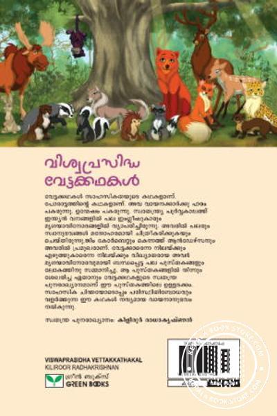 back image of Vishwaprasidha Vettakal