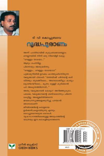 back image of Vrdhapuranam
