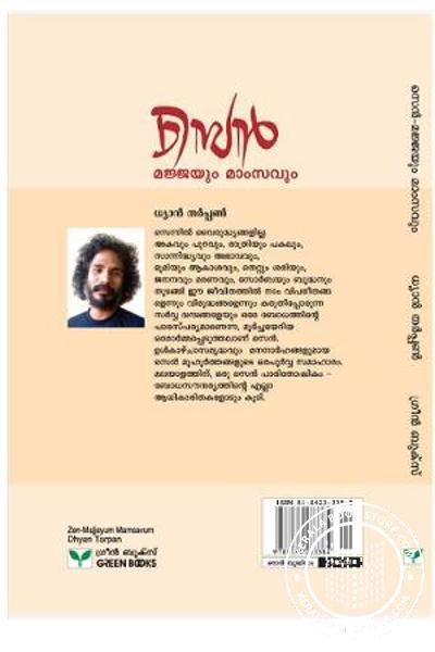 back image of Zen Majjayum Mamsavum