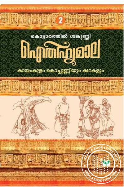 Aitheehyamala Mala Kottarathil Shankunni 2 - Kayamkula Kochunniyum Kathakalum