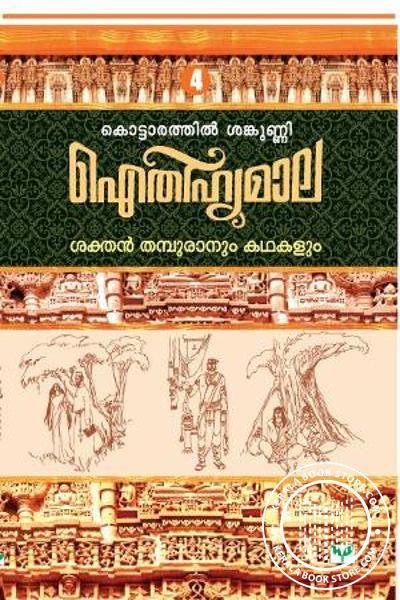 Aitheehyamala Mala Kottarathil Shankunni 4 - Sakthan Thampuranum Kathakalum
