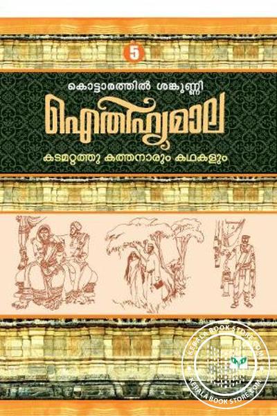 Aitheehyamala Mala Kottarathil Shankunni 5 - Kadamattathu Kathanarum Kathakalum