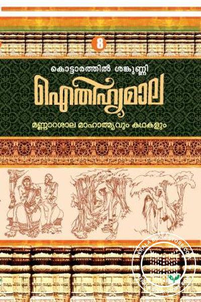 Aitheehyamala Mala Kottarathil Shankunni 8 - Mannarasala Mahathyamavum Kathakalum