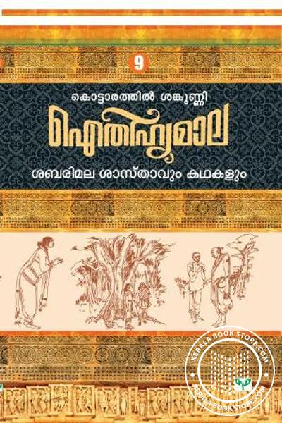 Aitheehyamala Mala Kottarathil Shankunni 9 - Sabarmala Sasthavum Kathakalum