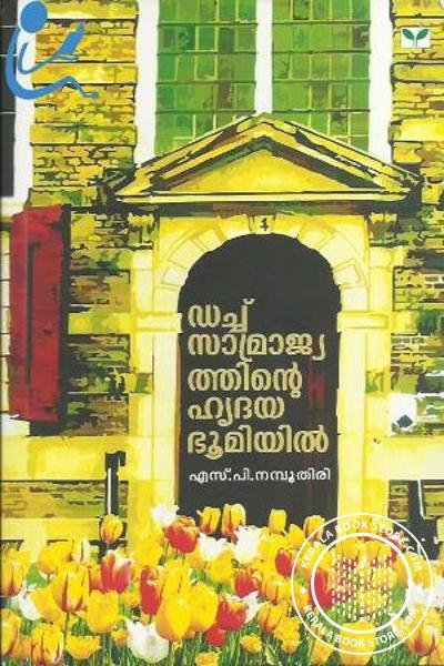 Dachu Samrajyathinte Hrudhaya Bhoomiyil