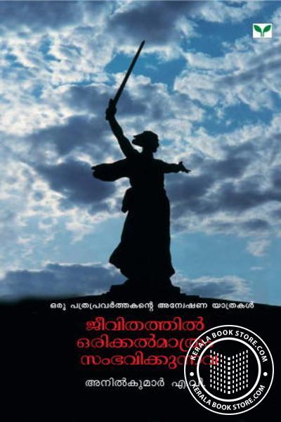 Jeevithathil Orikkal Mathram Sambavikunnava