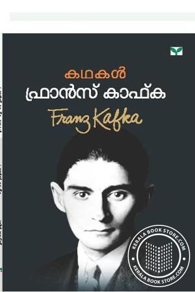 Kathakal Frans Kafka