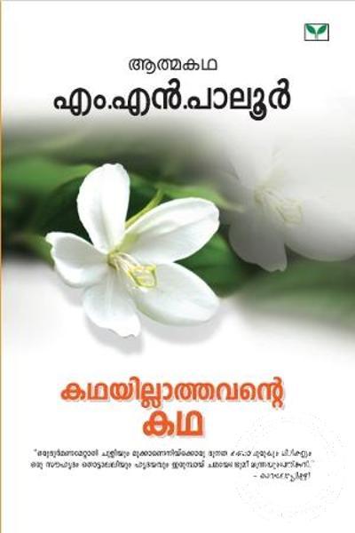 Kathayillathavante Katha