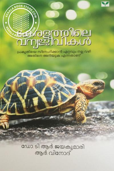 Keralathile Vanyajeevikal