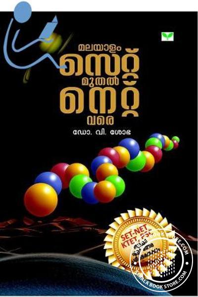 Malayalam Set Muthal Net Vare