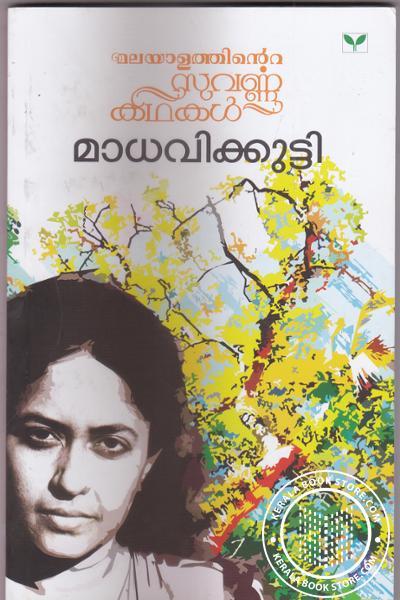 Malayalathinte Suvarna Kadhakal- Madhavikutty