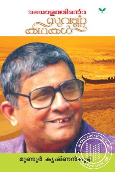 Malayalathinte Suvarna Kadhakal- Mundoor Krishnankutty