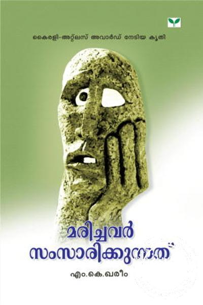 Marichavar samsarikunath