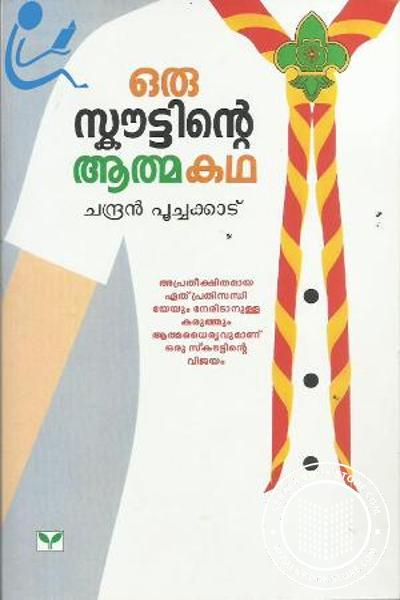 Oru Scoutinte Aathmakatha