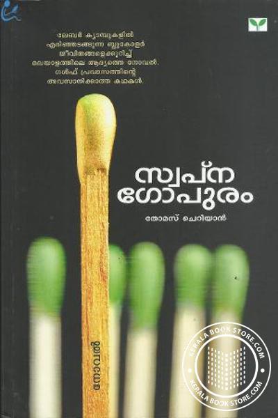 Swapnagopuram
