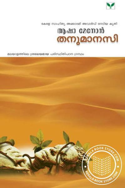 Thanumanasi