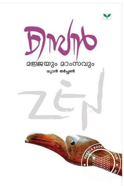 Zen Majjayum Mamsavum