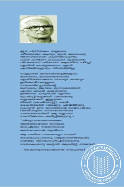 inner page image of Silppangalute Uchakodi