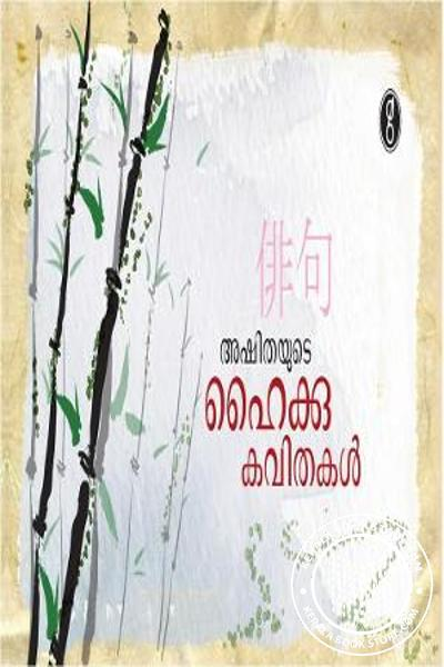 Ashithayude Haiku Kavithakal