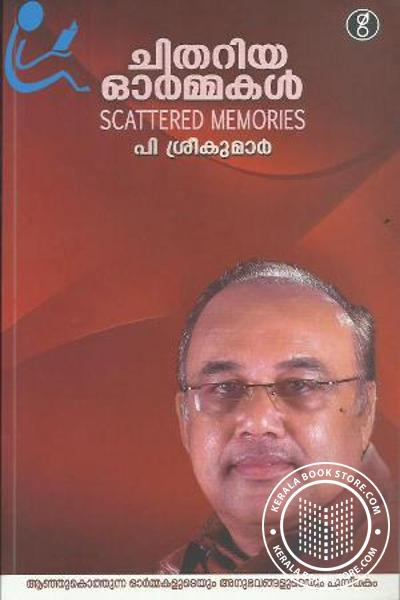 Chithariya Ormakal