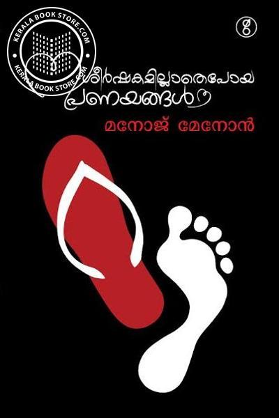 Seershakamillathepoya Pranayangal