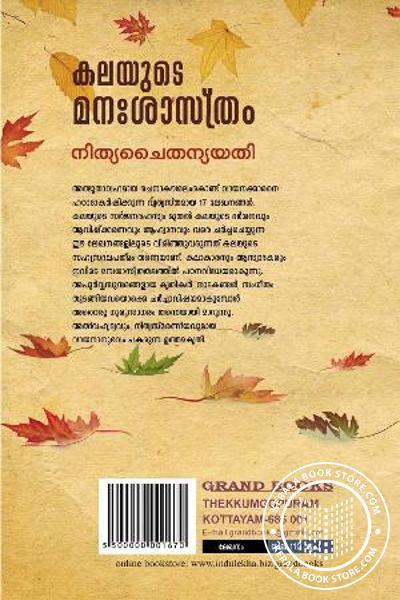 back image of കലയുടെ മനശാസ്ത്രം