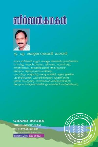 back image of Birbal Kathakal