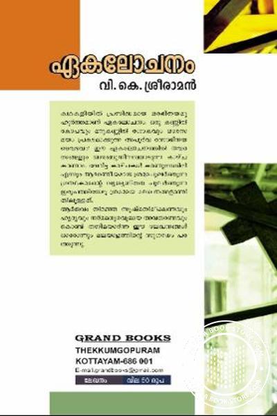 back image of Eaakalochanam