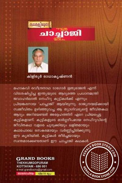 back image of Kadhakaliloode Chachaji