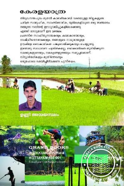 back image of Kerala Yathra